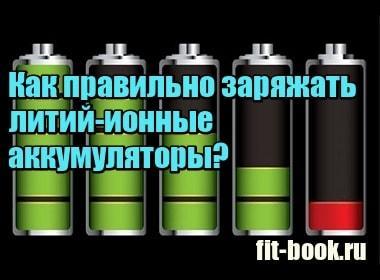 Фото Как правильно заряжать литий-ионные аккумуляторы