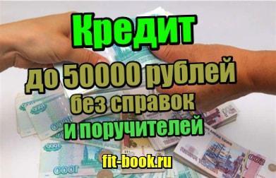 мини картинка Кредит до 50000 рублей без справок и поручителей