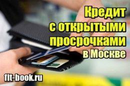 Фото Кредит с открытыми просрочками в Москве гарантированно