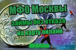 фотография МФО Москвы – займы без отказа на карту онлайн