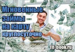 Фотография Мгновенные займы на карту без проверок круглосуточно