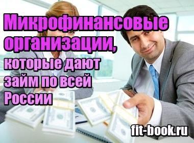 Фото Микрофинансовые организации, которые дают займ по всей России на карту