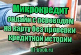 фотография Микрокредит онлайн с переводом на карту без проверки кредитной истории
