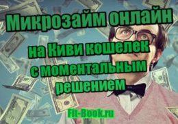 фотография Микрозайм онлайн на Киви кошелек с моментальным решением