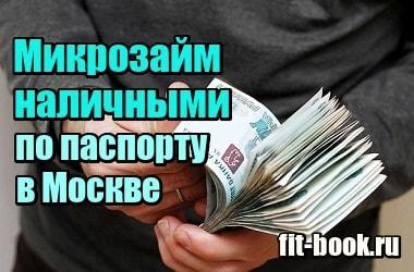 Миниатюра Микрозайм наличными по паспорту в Москве