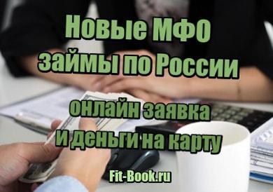 фотография Новые МФО – займы по России, онлайн заявка и деньги на карту