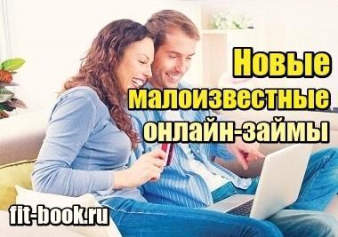 Миниатюра Новые малоизвестные онлайн займы