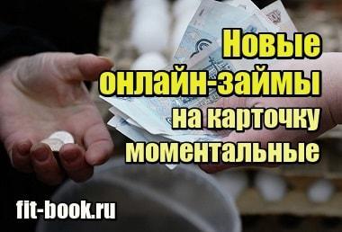 Изображение Новые онлайн займы на карточку моментальные