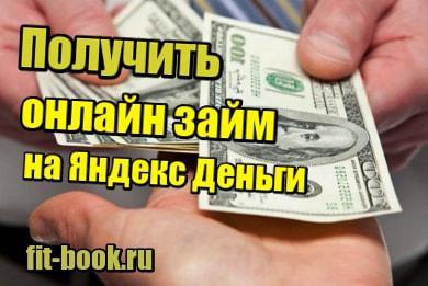 фото Получить онлайн займ на Яндекс Деньги