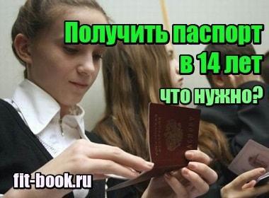 Фото Получить паспорт в 14 лет – что нужно, Санкт-Петербург