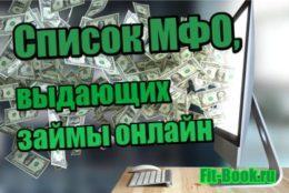 фотография Список МФО, выдающих займы онлайн