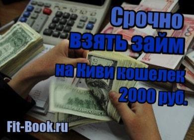 фото Срочно взять займ на Киви кошелек 2000