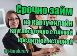миниатюра Срочно займ на карту онлайн круглосуточно с плохой кредитной историей