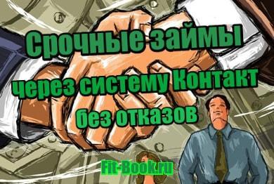 фото Срочные займы через систему Контакт без отказов