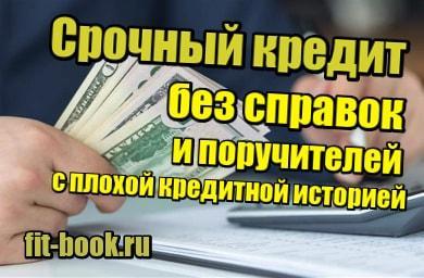 изображение Срочный кредит без справок и поручителей с плохой кредитной историей
