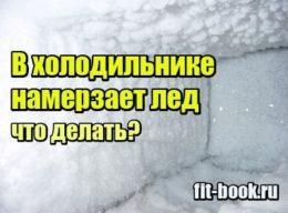 Фотография В холодильнике намерзает лед на задней стенке – что делать