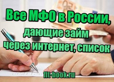 фото Все МФО в России, дающие займ через интернет, список