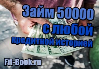 фотография Займ 50000 с любой кредитной историей