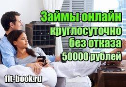 Фотография Займы онлайн на карту без проверок срочно круглосуточно без отказа 50000 рублей