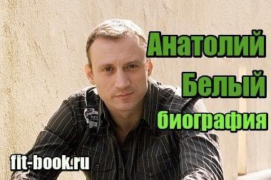 Фото Актер Анатолий Белый – биография и личная жизнь
