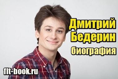 Фотография Актер Дмитрий Бедерин – биография, личная жизнь