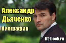 Фото Актёр Александр Дьяченко – биография, жена, дети