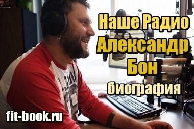 Фотография Александр Бон – Наше Радио – биография
