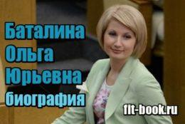 Фото Баталина Ольга Юрьевна – биография