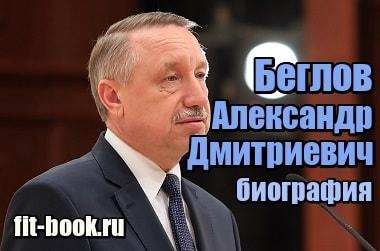 Миниатюра Беглов Александр Дмитриевич – полномочный представитель президента РФ
