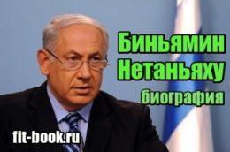 Картинка Биньямин Нетаньяху – биография