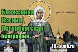 Фото Биография блаженной Ксении Петербургской