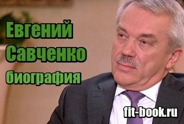 Миниатюра Биография губернатора Белгородской области Евгения Савченко