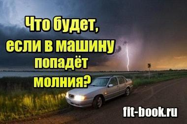 Изображение Что будет, если в машину попадёт молния
