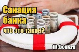 Изображение Что такое санация банка и что она означает для вкладчика