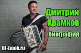 Изображение Дмитрий Храмков, дуэт Баян-Микс – биография