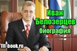 Фотография Иван Белозерцев, Пенза – биография
