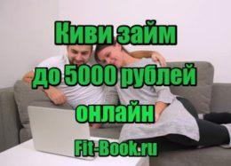 фото Киви займ до 5000 рублей