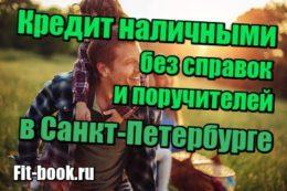 изображение Кредит наличными без справок и поручителей в Санкт-Петербурге