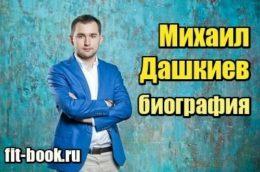 Изображение Михаил Дашкиев – Бизнес Молодость – биография