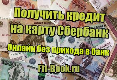 изображение Получить кредит на карту Сбербанк онлайн без прихода в банк