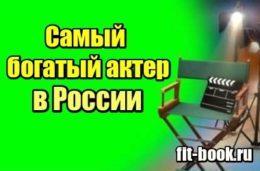 Фотография Самый богатый актер в России