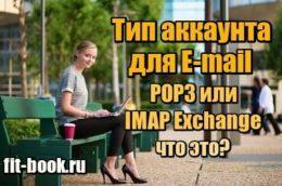 Фото Тип аккаунта для E-mail POP3 или IMAP Exchange – что это