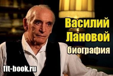 Изображение Василий Лановой – биография, личная жизнь, сыновья
