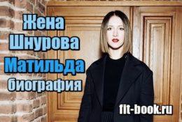 Картинка Жена Шнурова Матильда – биография