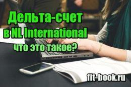 Картинка Что такое Дельта счет в NL International
