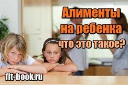 Фото Что такое алименты на ребенка