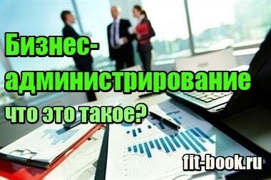 Фотография Бизнес-администрирование – что это такое, что сдавать