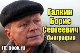 Фотография Галкин Борис Сергеевич – биография, личная жизнь, новая жена