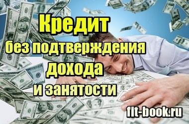 Картинка Кредит без подтверждения дохода и занятости