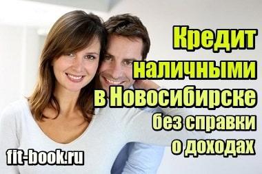Фотография Кредит наличными в Новосибирске без справки о доходах